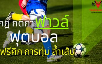 กติกาการแข่งขันฟุตบอล การทุ่มบอล และฟรีคิก ฝั่งที่ถูกทำฟาวล์จะเป็นฝ่ายได้เล่นลูกฟรีคิก ซึ่งจะตั้งตรงจุดที่ทำฟาวล์ โดยลูกฟรีคิกจะเป็น ลูกโทษ กรรมการ การล้ำเส้น