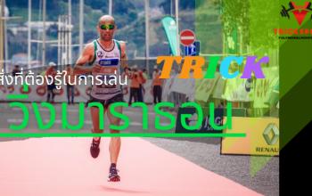 """เทคนิคกีฬาวิ่งมาราธอนการแข่งขันวิ่ง แบ่งออกได้ 5 ประเภทหลัก ดังนี้Fun run หรือ Beginner ที่รู้จักในการชื่อของ """"เดิน-วิ่งเพื่อการกุศล"""" วิ่ง"""