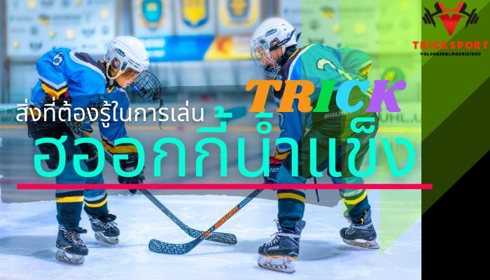 กีฬาฮออกกี้น้ำแข็ง เทคนิค และ เกมการแข่งขันบนลานน้ำแข็ง