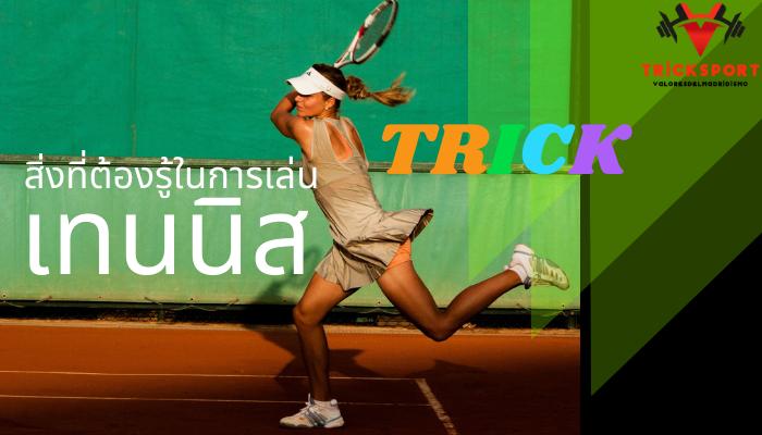 เทคนิคกีฬาเทนนิส กับความรู้ทั่วไปในการเล่น