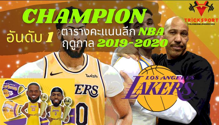 ทีมบาสเกตบอลอันดับ 1 ของNBA ฤดูกาล 2019-2020