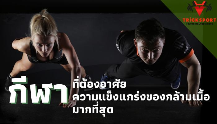 กีฬาที่ต้องอาศัยความแข็งแกร่ง ของกล้ามเนื้อมากที่สุด