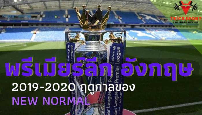 พรีเมียร์ลีก อังกฤษ 2019-2020 ฤดูกาลของ New Normal