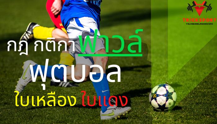 กฎกติการแข่งขันฟุตบอล