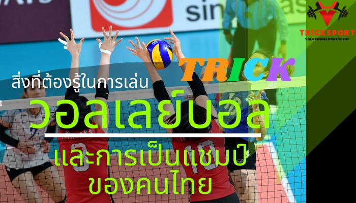 เทคนิควอลเลย์บอลกีฬา สุดฮิตของคนไทย