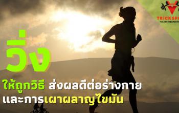 วิธีการวิ่ง เทคนิคการวิ่งให้ถูกวิธี ดีต่อร่างกาย หรือท่าวิ่งที่ถูกต้องที่จะไม่ทำให้ร่างกายของคุณได้รับการบากเจ็บอีกอย่างคือมันจะช่วยถนอมเท้า