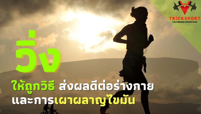 เทคนิคการวิ่งให้ถูกวิธี ดีต่อร่างกาย