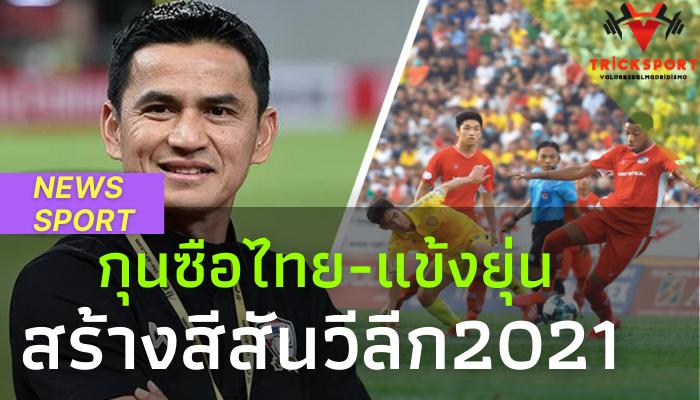 กุนซือไทย-แข้งยุ่นสร้างสีสันวีลีก2021