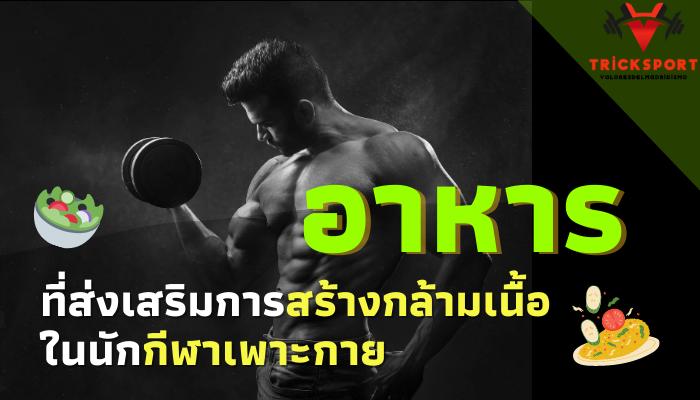 อาหารเสริมสร้างกล้ามเนื้อ ในนักกีฬาเพาะกาย