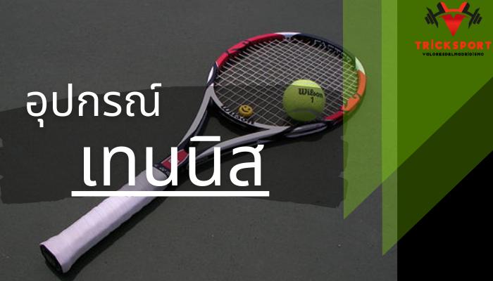 อุปกรณ์กีฬาเทนนิส