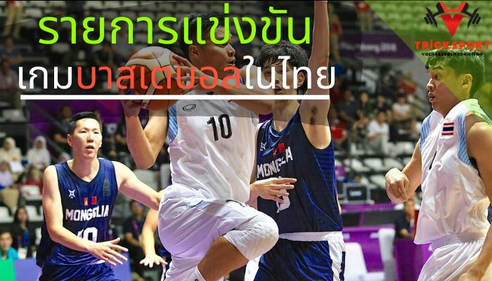รายการแข่งขันเกมบาสเกตบอลในไทย