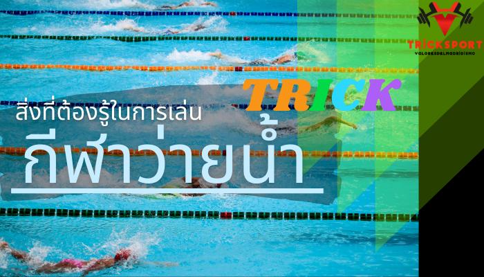 เทคนิคแข่งขันกีฬาว่ายน้ำ