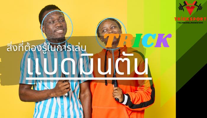 เทคนิคกีฬาแบดมินตัน หนึ่งในกีฬาที่สร้างชื่อเสียงให้ประเทศไทย