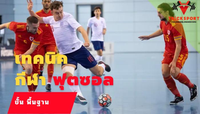 เทคนิคการเล่นฟุตซอล กีฬาฟุตซอลเป็นกีฬาที่ได้รับความนิยมมากในหมู่วัยรุ่นและวัยทำงาน กีฬาฟุตซอลเป็นกีฬาที่จะคลายกับฟุตบอล วิธีการและกติกา