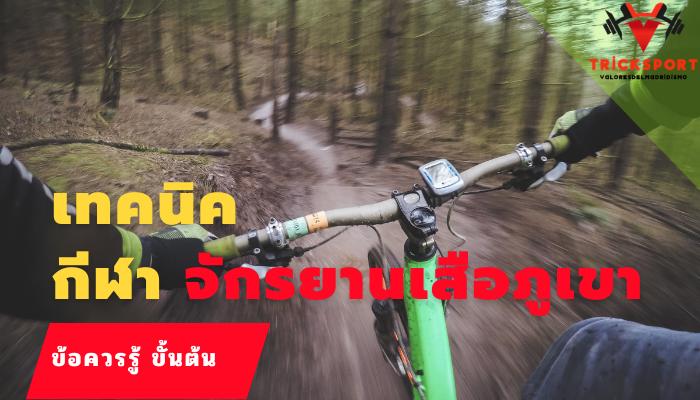 เทคนิคการเริ่มขี่จักรยานเสือภูเขา (จบ)