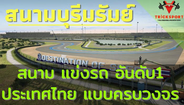 สนามช้างบุรีรัมย์ สนามแข่งรถอันดับ 1 ของประเทศไทย