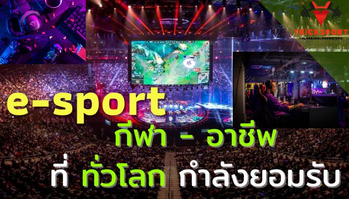 เทคนิคกีฬา E-Sport กีฬารูปแบบใหม่ที่โอลิมปิกยอมรับ