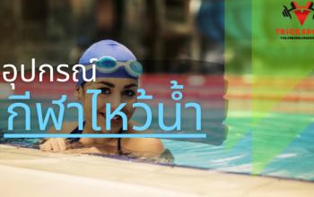 กีฬาไหว้น้ำ ซึ่งกีฬาว่ายน้ำถือเป็นกีฬาชนิดหนึ่งที่มีคนนิมยมเล่นมาก เพราะเป็นกีฬาที่ช่วยลดน้ำหนักได้ดีเยี่ยม อุปกรณ์กีฬาว่ายน้ำที่จำเป็น