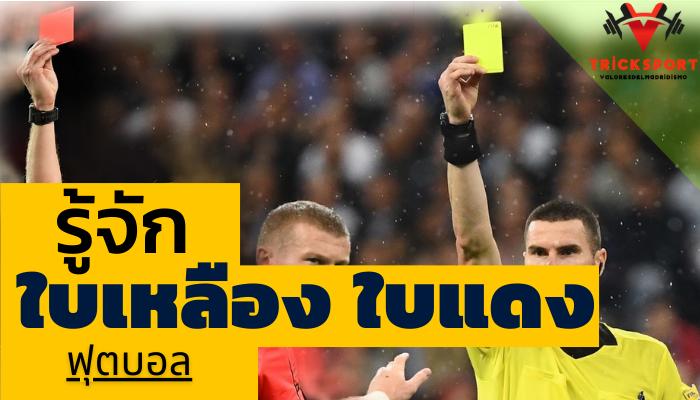 การแจกใบเหลือง – ใบแดง ในการแข่งขันฟุตบอล