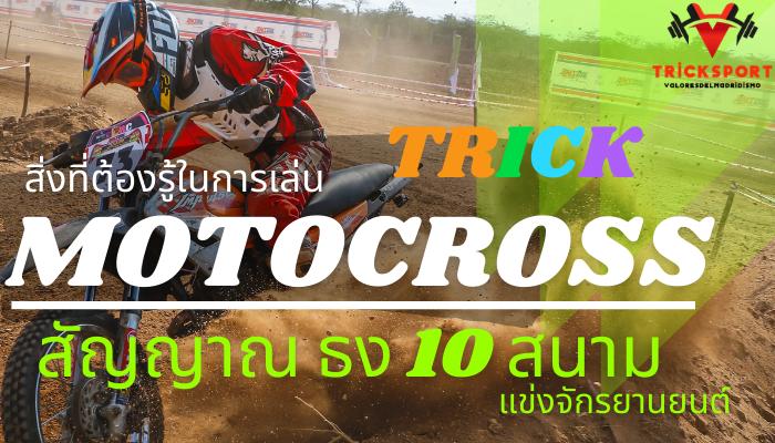 เทคนิคดูสัญญาธงใน 10 สนามแข่งจักรยานยนต์ motocross ทั่วโลก