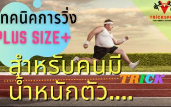 เทคนิคกีฬาวิ่งสำหรับผู้มีน้ำหนักตัวมาก ผู้มีน้ำหนักตัวมาก หรือ Plus Size การวิ่งทั้งเพื่อสุขภาพหรือเพื่อเกมกีฬาสามารถทำได้ไม่ต่างจากการวิ่ง Remove term: เทคนิคกีฬาวิ่งสำหรับผู้มีน้ำหนักตัวมาก เทคนิคกีฬาวิ่งสำหรับผู้มีน้ำหนักตัวมากRemove term: เทคนิคกีฬาวิ่ง เทคนิคกีฬาวิ่งRemove term: น้ำหนักเยอะ น้ำหนักเยอะRemove term: คนอ้วน คนอ้วนRemove term: Dopamine Endorphin Oxytocin Serotonin Dopamine Endorphin Oxytocin SerotoninRemove term: ออกกำลังกายด้วยวิธีการวิ่ง ออกกำลังกายด้วยวิธีการวิ่ง