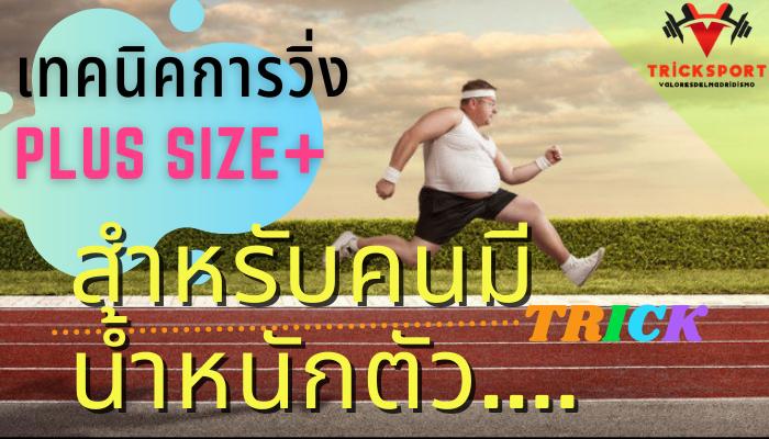 เทคนิคกีฬาวิ่งสำหรับผู้มีน้ำหนักตัวมาก