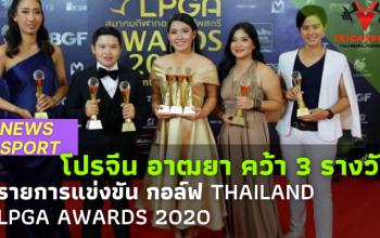 """โปรจีน อาฒยาคว้า3รางวัลThailand LPGA awards 2020 โปรจีน อาฒยาคว้า 3 รางวัล Thailand LPGA awards 2020 19 ธันวาคมที่ผ่านมา มอบรางวัลจัดโดย บีซีจี การแข่งขันกอล์ฟ ไทยแลนด์ แอลพีจีเอ ทัวร์ Remove term: Thailand LPGA awards 2020 Thailand LPGA awards 2020Remove term: โปรจีน อาฒยา คว้า 3 รางวัล โปรจีน อาฒยา คว้า 3 รางวัลRemove term: ณ ซีดีซี คริสตัล แกรนด์ บอลรูม ณ ซีดีซี คริสตัล แกรนด์ บอลรูมRemove term: ไทยแลนด์ แอลพีจีเอ ทัวร์ ไทยแลนด์ แอลพีจีเอ ทัวร์Remove term: บีซีจี ผู้สนับสนุนหลักของการแข่งขันกอล์ฟ ไทยแลนด์ บีซีจี ผู้สนับสนุนหลักของการแข่งขันกอล์ฟ ไทยแลนด์Remove term: """"โปรจีน"""" ถือเป็นนักกอล์ฟหญิงของไทย """"โปรจีน"""" ถือเป็นนักกอล์ฟหญิงของไทยRemove term: ข่าวกีฬากอล์ฟ ข่าวกีฬากอล์ฟ"""