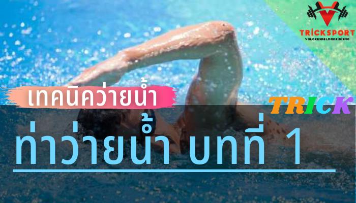 ท่าในการว่ายน้ำ (1)