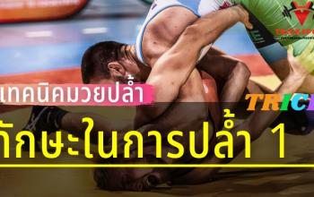 ทักษะในการเล่นกีฬามวยปล้ำ ทั้งท่าโจมตี และท่าป้องกันคู่ต่อสู้ ซึ่งจะช่วยในการแข่งเป็นประโยชน์อย่างดีเลยทีเดียว สามารถใช้เทคนิคการต่อสู้ Remove term: กีฬามวยปล้ำ กีฬามวยปล้ำRemove term: ทักษะในการเล่นกีฬามวยปล้ำ ทักษะในการเล่นกีฬามวยปล้ำRemove term: The Rock The Animal The Rock The AnimalRemove term: ทักษะในการเล่นกีฬามวยปล้ำ ขั้นเบื้องต้น ทักษะในการเล่นกีฬามวยปล้ำ ขั้นเบื้องต้น