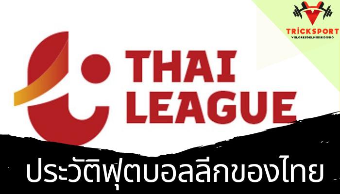ประวัติฟุตบอลลีกของไทย