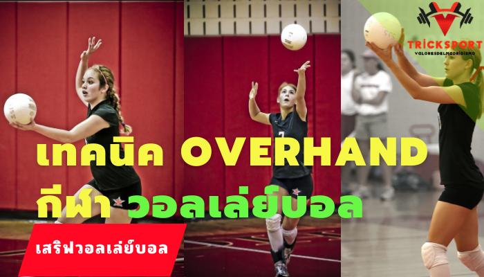 เสิร์ฟมือบนด้วยความเร็วและความแรงนั้นเฉียบขาดจนยากที่จะต้องรับได้ เทคนิคดีๆในการเสิร์ฟมือบนทั้ง 3 เทคนิคการเสิร์ฟวอลเลย์บอลแบบ Overhand Remove term: เสิร์ฟวอลเลย์บอลแบบ Overhand เสิร์ฟวอลเลย์บอลแบบ OverhandRemove term: Basic Overhand Serve Basic Overhand ServeRemove term: Top-Spin Jump Serve Top-Spin Jump ServeRemove term: Jump Float Serve Jump Float Serve
