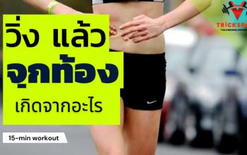 จุกในขณะที่วิ่ง เกิดจากอะไร อาการที่เกิดกับนักวิ่งนั้นมีอยู่หลายอาการบาดเจ็บ จะเป็นกล้ามเนื้อ เส้นเอ็น กระดูก จากการวิ่งเราต้องแบกรับน้ำหนัก