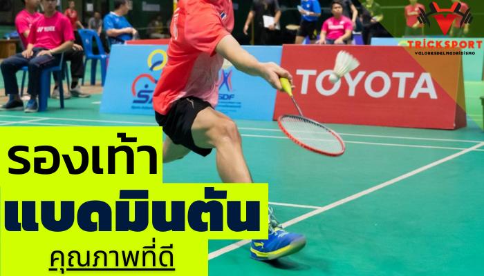 """รองเท้าแบดมินตันระดับคุณภาพ """"ของมันต้องมี"""" สำหรับนักตบลูกขนไก่ปัจจุบัน """"กีฬาแบดมินตัน"""" กำลังเป็นที่นิยมของคนไทย ใส่รองเท้าแบดมินตัน"""