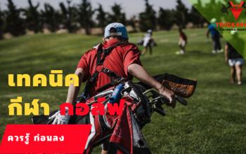 เทคนิคการเล่นกีฬากอล์ฟ กีฬากอล์ฟ เป็นกีฬาที่มีคนนิยนักกอล์ฟมเล่นในหมู่คนที่งาน ที่เว้นหยุดจากวันทำงานมาเล่นกีฬา กอล์ฟเป็นกีฬาที่มีการแข่งขัน