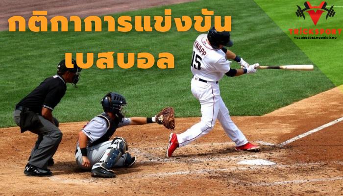 เทคนิคการเล่นกีฬาเบสบอล กีฬาเบสบอล เป็นกีฬาที่น่าจะหาดูได้ยากกีฬาหนึ่งในประเทศไทยเลย เพราะส่วนใหญ่คนไทยจะไม่นิยมเล่นกัน อุปกรณ์