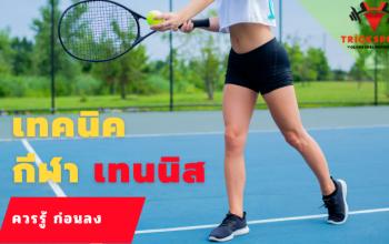 เทคนิคการเล่นเทนนิส อีกหนึ่งกีฬาที่ได้รับความนิยมเป็นอย่างมาก และมีการแข่งขันระดับโลกหลายรายการนั่นคือ กีฬาเทนนิส ในประเทศไทย