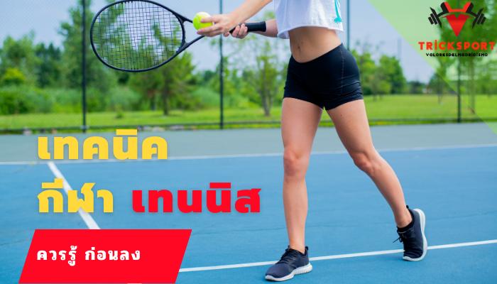 เทคนิคการเล่นเทนนิส