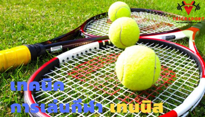เทคนิคการเล่นเทนนิสให้เก่งเหมือนแชมป์เทนนิส