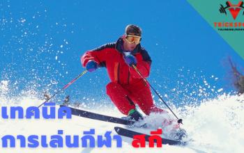 เทคนิคการเล่นกีฬาสกี เป็นกีฬาที่คนฝ่ายยุโรปเล่นกันมาก เพราะในแทบนั้นมีหิมะตกตลอดจึงมี กีฬาสกี ขึ้นมาเพื่อความสนุก และความบันเทิง