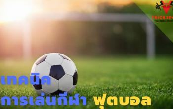 เทคนิคการเล่นฟุตบอลให้เก่งขั้นเทพ การที่จะเล่นฟุตบอลต้องฝึกเล่นตั้งแต่เบสิคหรือขั้นพื้นฐาน ตั้งแต่ฝึกเลี้ยง ฝึกเดาะบอล เดาะลูกฝึกบอลให้เยอะ