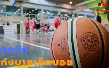 เทคนิคเก่งบาสเก็ตบอลเหมือนนักบาสเอ็นบีเอ  บาสเก็ตบอลเป็นกีฬาสากลเป็นกีฬาที่ต้องใช้ผู้เล่นฝั่งละ6คนและต้องนำลูกบาสไปยัดห่วงหรือไปชูตลงห่วง