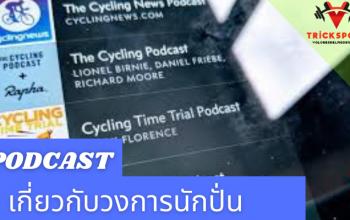 Podcast เกี่ยวกับวงการนักปั่น ปั่นจักรยาน ตัวช่วยอย่างหนึ่งที่จะทำให้การปั่นของเรานั้นเพลิดเพลินลืมความเหนื่อยคือการหาอะไรที่เราชอบฟัง