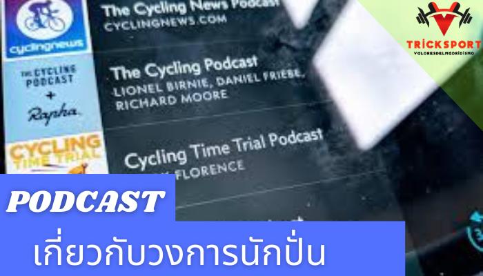 Podcast เกี่ยวกับวงการนักปั่น