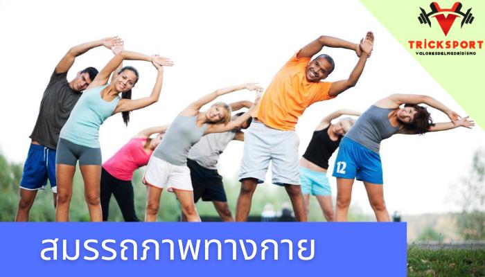 สมรรถภาพทางกาย  เชื่อว่าหลายๆคงต้องการ มีสุขภาพร่างกายที่สมบูรณ์เเข็งเเรง มีจิตใจที่ดี เพราะการมีสมรรถภาพทางกายที่ดีนั้นเป็นพื้นฐานเบื้องต้น