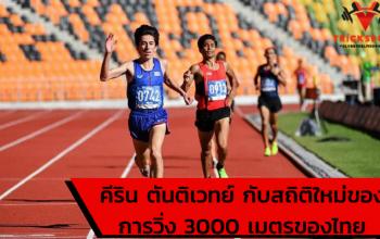 คีริน ตันติเวทย์ กับสถิติใหม่ของการวิ่ง 3000 เมตรของไทย เป็นเรื่องที่น่าชื่นชมและยินดีเป็นอย่างมาก เมื่อวงการวิ่งในบ้านเราได้มีสถิติใหม่