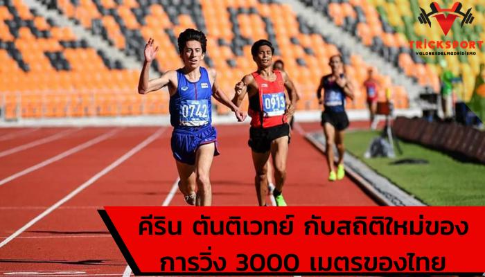 คีริน ตันติเวทย์ กับสถิติใหม่ของการวิ่ง 3000 เมตรของไทย