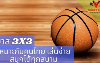 """บาส 3x3 เหมาะกับคนไทย เล่นง่าย สนุกได้ทุกสนาม จากการเล่น """"สตรีทบอล"""" ในประเทศสหรัฐอเมริกา หรือที่ประเทศต่าง ๆรู้จักกันในชื่อ """"บาส 3x3"""""""