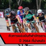คิวการแข่งขันกีฬาจักรยานตลอดปี 2564 ที่น่าสนใจ นปีหน้าไม่ออก แต่แล้วในที่สุด คิวการแข่งขันปั่นจักรยานในปี 2564 ก็คลอดออกมาเรียบร้อยแล้ว