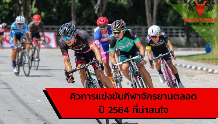 คิวการแข่งขันกีฬาจักรยานตลอดปี 2564 ที่น่าสนใจ