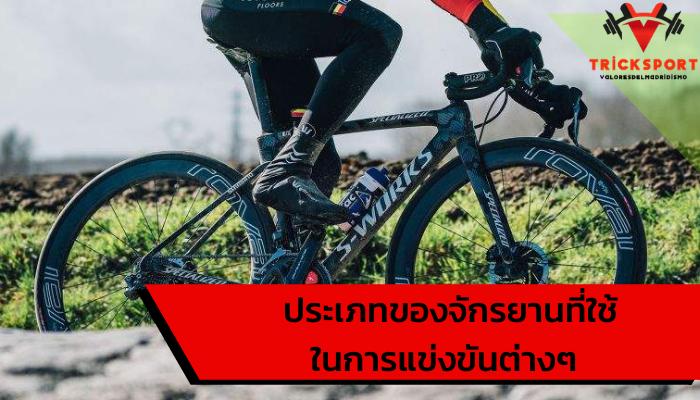 ประเภทของจักรยานที่ใช้ในการแข่งขันต่างๆ